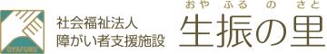 社会福祉法人 障がい者支援施設 生振の里(おやふるのさと)|北海道石狩市生振の障がい者支援施設
