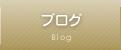 ブログ【社会福祉法人 障がい者支援施設 生振の里(おやふるのさと)】