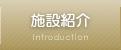 施設紹介【社会福祉法人 障がい者支援施設 生振の里(おやふるのさと)】