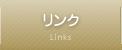 リンク【社会福祉法人 障がい者支援施設 生振の里(おやふるのさと)】