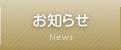 お知らせ【社会福祉法人 障がい者支援施設 生振の里(おやふるのさと)】