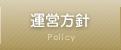 運営方針【社会福祉法人 障がい者支援施設 生振の里(おやふるのさと)】